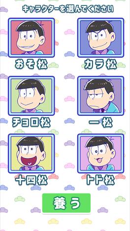 松野家扶養家族選抜会場 キャラクター選択