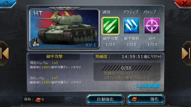 戦車帝国 戦車 スキル