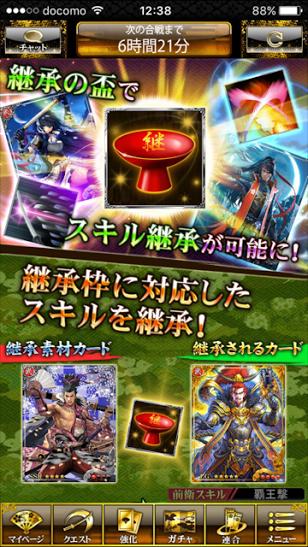 戦国炎舞 -KIZNA- 継承・売却
