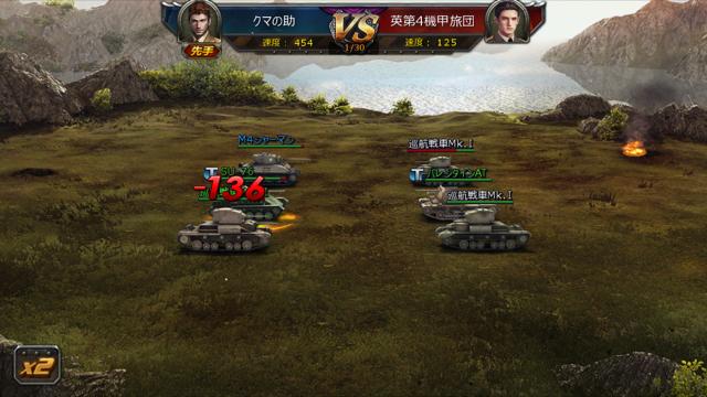 戦車帝国 戦闘