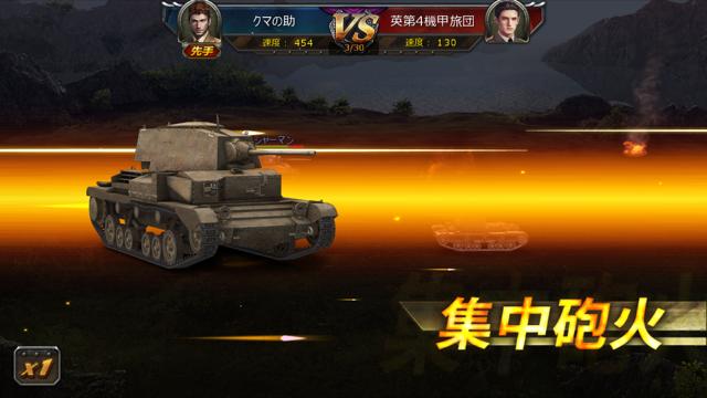戦車帝国 戦車スキル 集中砲火