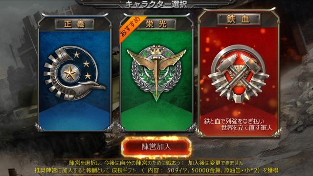 戦車帝国 陣営加入 キャラクター選択