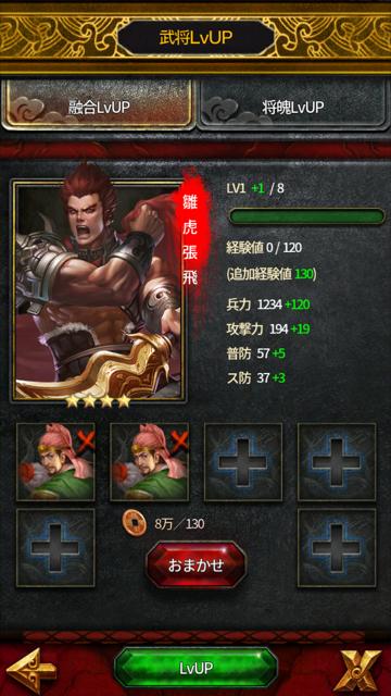 三國クロスサーガ~蒼天の絆 武将