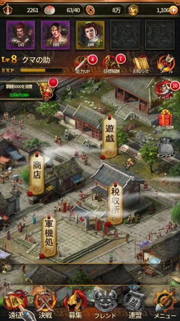 三國クロスサーガ~蒼天の絆 ホーム画面