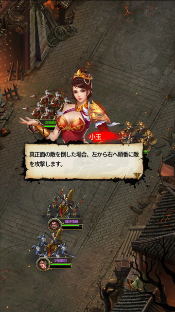 三國クロスサーガ~蒼天の絆 戦闘