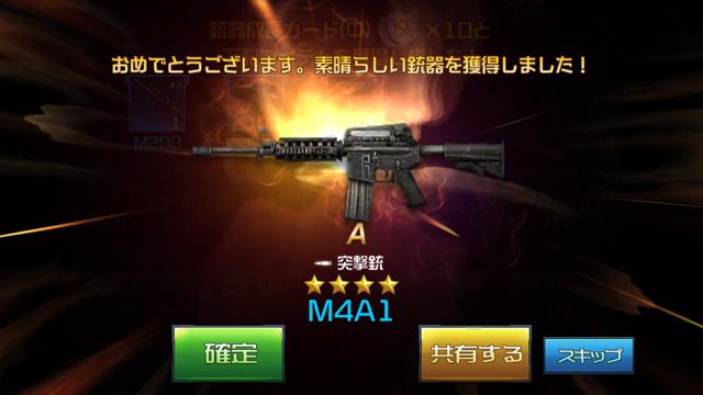 ハイドアンドファイア M4A1