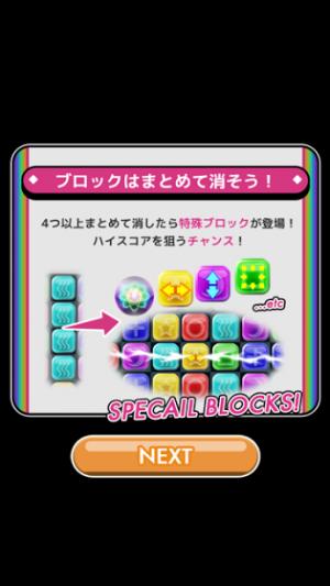 モブサイコ100~サイキックパズル~ スペシャルブロック