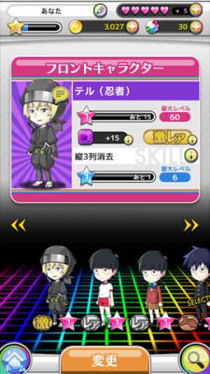 モブサイコ100~サイキックパズル~ フロントキャラクター 激レア テル(忍者)