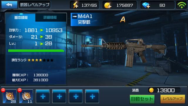 ハイドアンドファイア 武器強化