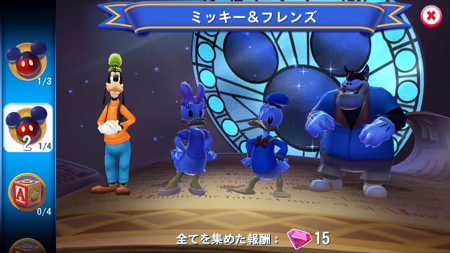 ディズニーマジックキングダムズ キャラクター ミッキー&フレンズ