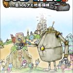 ルナたん~巨人ルナと地底探検~
