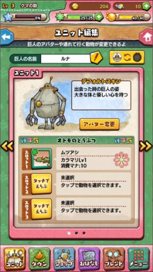 ルナたん~巨人ルナと地底探検~ ユニット ルナ お供動物