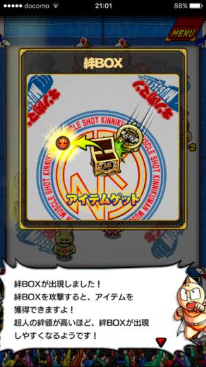 キン肉マンマッスルショット 絆BOX