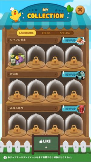 LINE POPショコラ コレクション ランドマーク