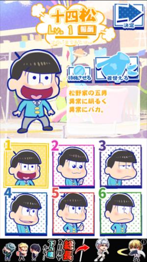 おそ松さんのニートスゴロクぶらり旅 キャラクター選択 十四松