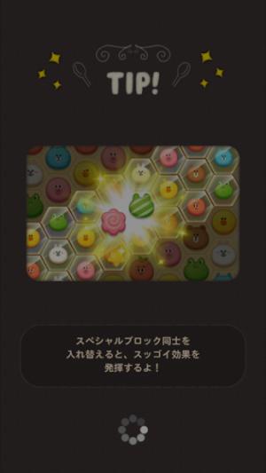 LINE POPショコラ スペシャルブロック 入れ替え
