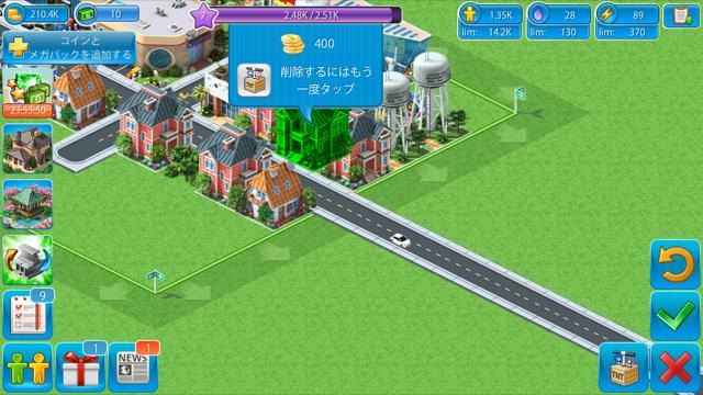 Megapolis 建物破壊