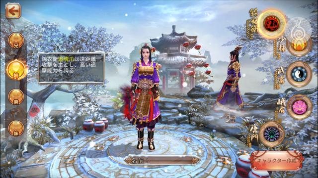 九陰 -Age of Wushu- キャラクターと職業選択