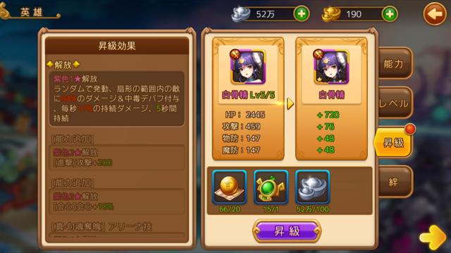 大乱闘!孫悟空ディフェンス 白骨精 昇級