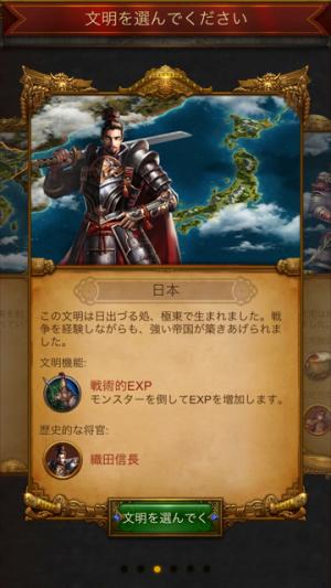 エボニー‐王の帰還 文明 日本