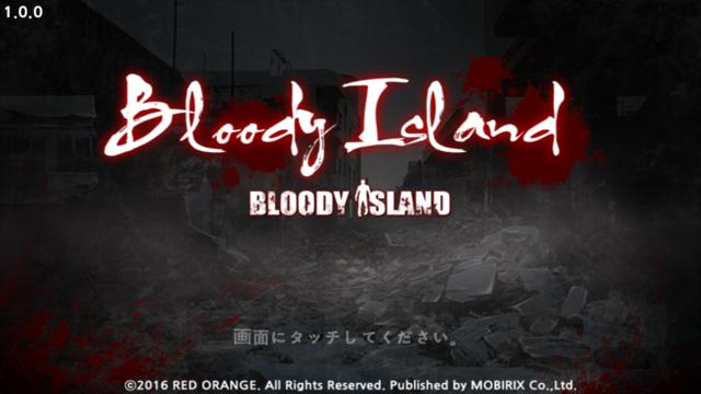血まみれの島