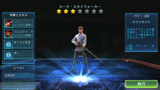 スター・ウォーズ/銀河の英雄 ルークスカイウォーカー