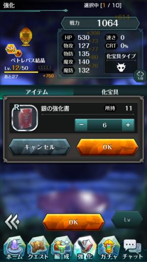 エンドライド -X fragments- 化宝具 ぺトレパス結晶