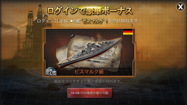 戦艦帝国 ログインボーナス 戦艦ビスマルク