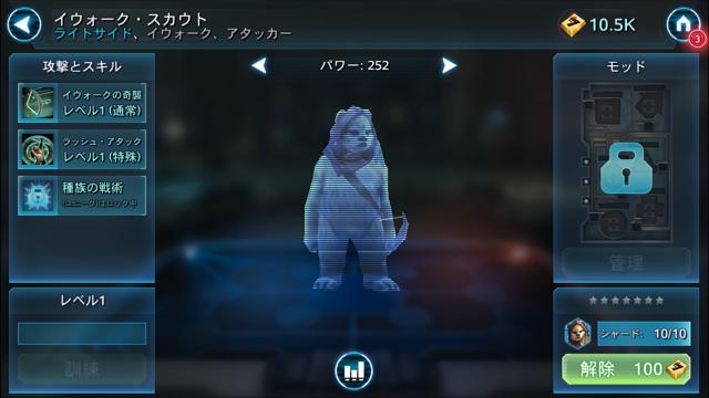 スター・ウォーズ/銀河の英雄 シャード