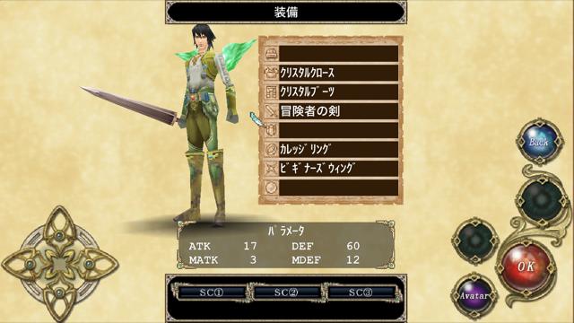 RPG エリシアオンライン 装備