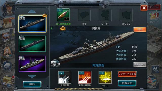 戦艦帝国 陣容