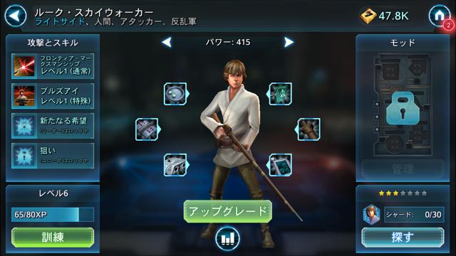 スター・ウォーズ/銀河の英雄 ルークスカイウォーカー 装備levelアップグレード