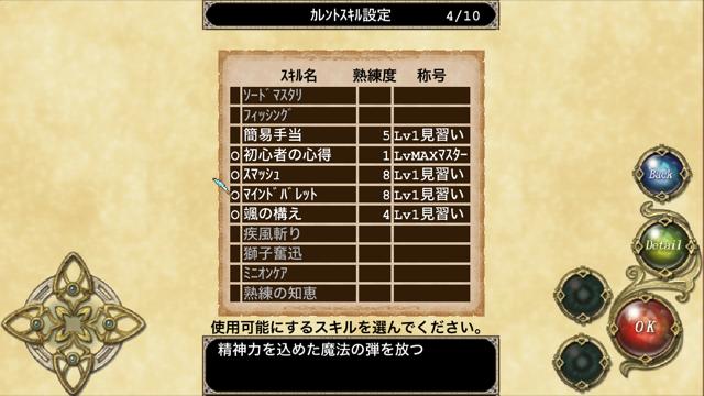 RPG エリシアオンライン スキル