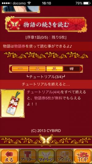 新章イケメン大奥◆禁じられた恋 物語券