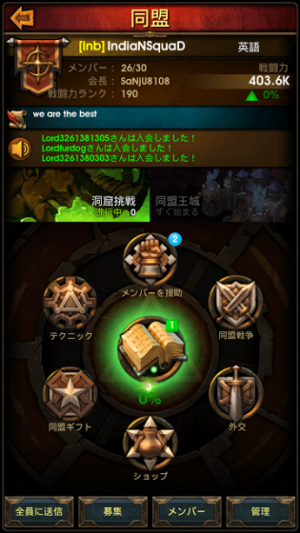 ウォーストーム:クラッシュ オブ ヒーローズ 同盟
