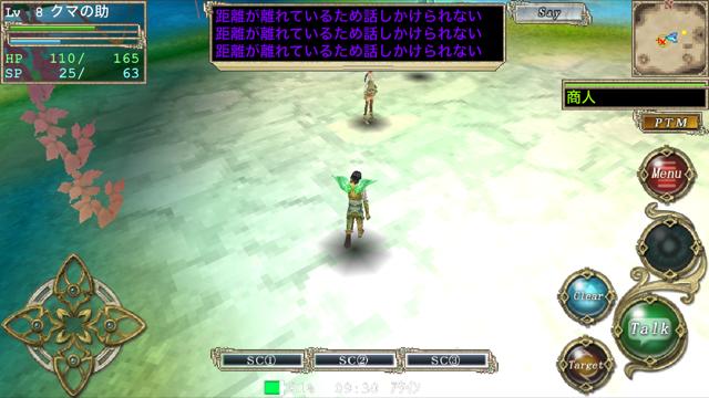RPG エリシアオンライン オートナビゲーション