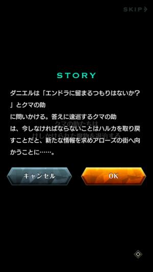 エンドライド -X fragments- ストーリー
