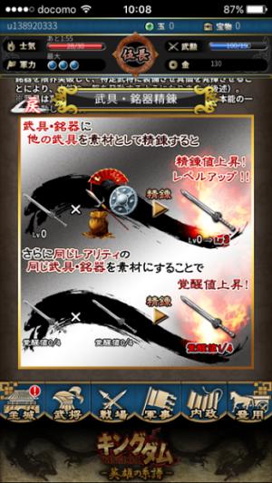 キングダムー英雄の系譜- 武具精錬