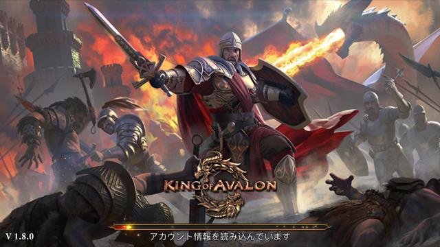 キング・オブ・アバロン