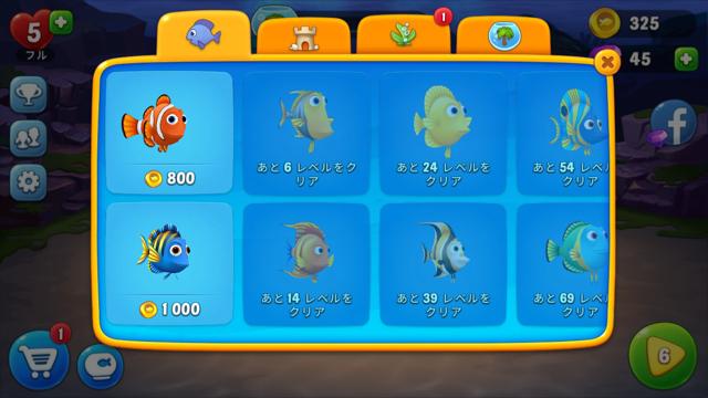 フィッシュダム 魚購入