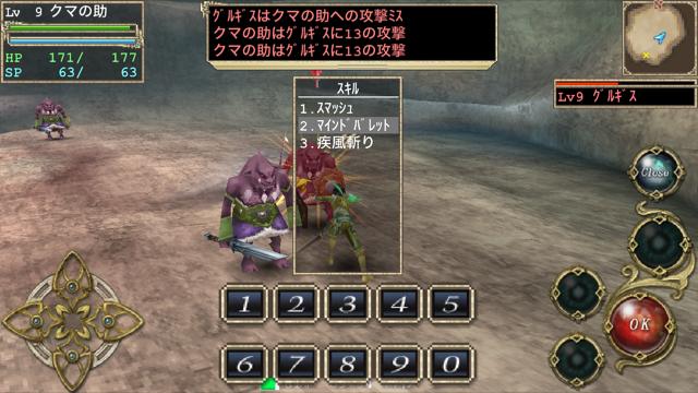 RPG エリシアオンライン 戦闘