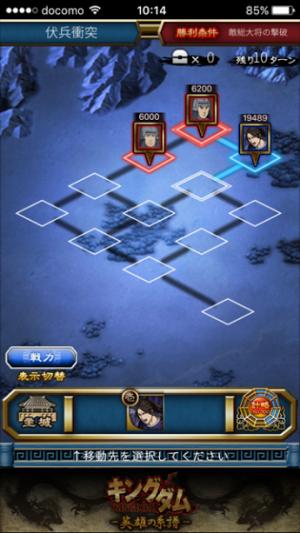 キングダムー英雄の系譜- 戦闘 シュミレーション 計略