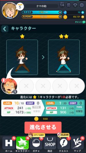 ゴッドオブハイスクール キャラクター 進化