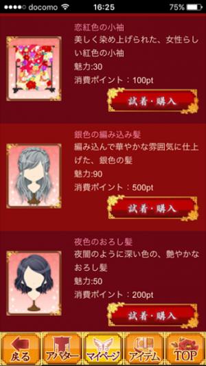 新章イケメン大奥◆禁じられた恋 アバター