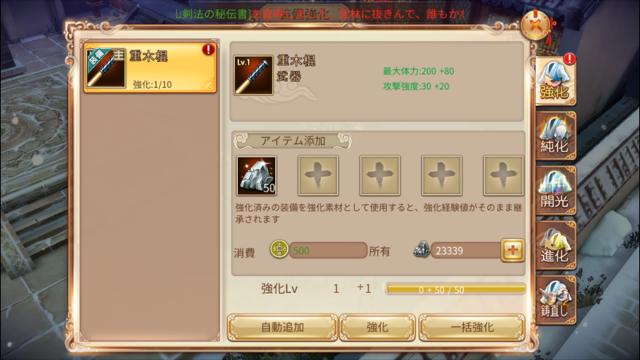 九陰 -Age of Wushu- 武器強化