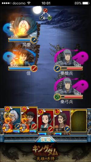 キングダムー英雄の系譜- 戦闘 技発動