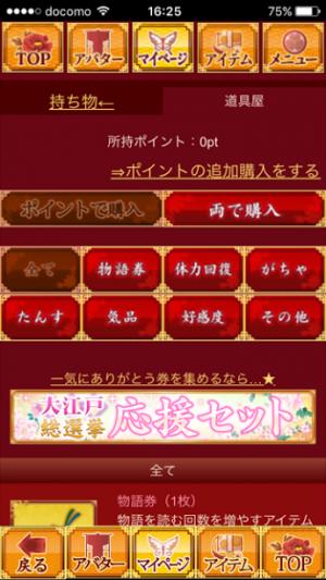 新章イケメン大奥◆禁じられた恋 アイテム