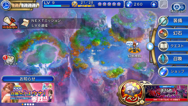 FINAL FANTASY LEGENDSⅡ ワールドマップ