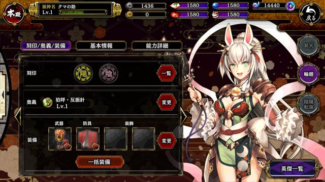 一血卍傑-ONLINE- 英傑 かぐや姫