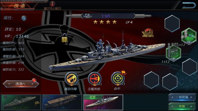 戦艦・ウォーシップサーガ 戦艦強化
